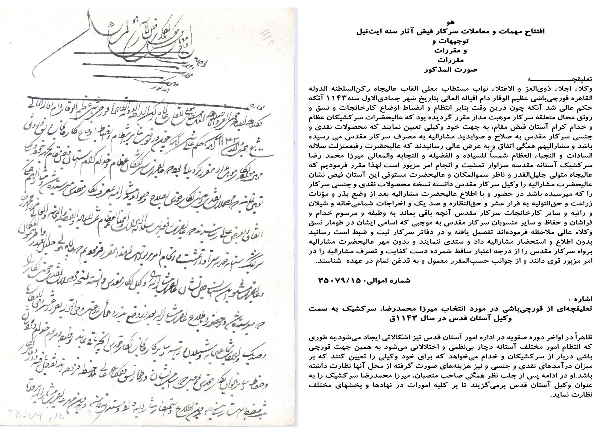 Documenti amministrativi di Astan-e Qods Razavi nell'era di Safavidi