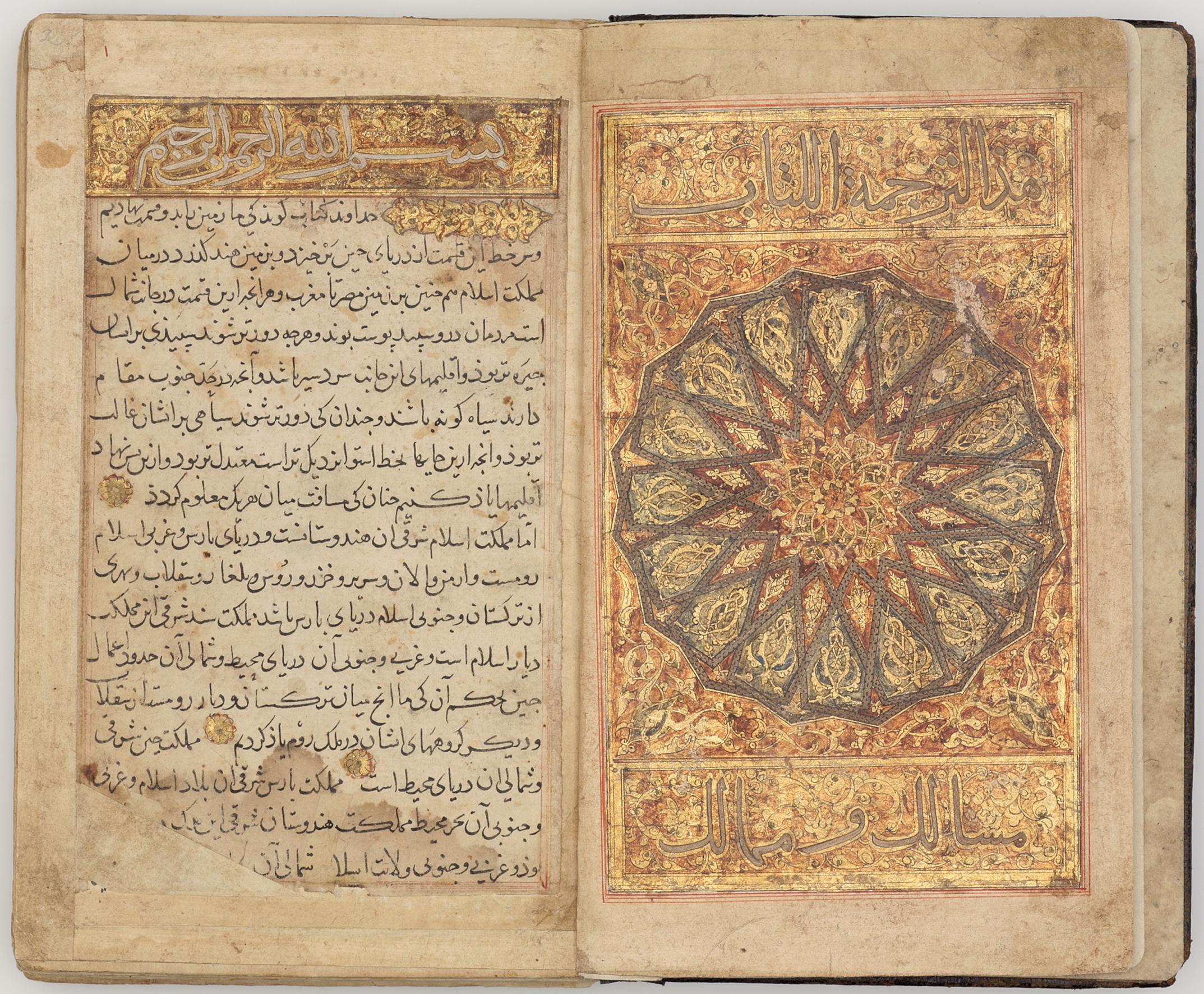 Al-masalek w'al-mamalek