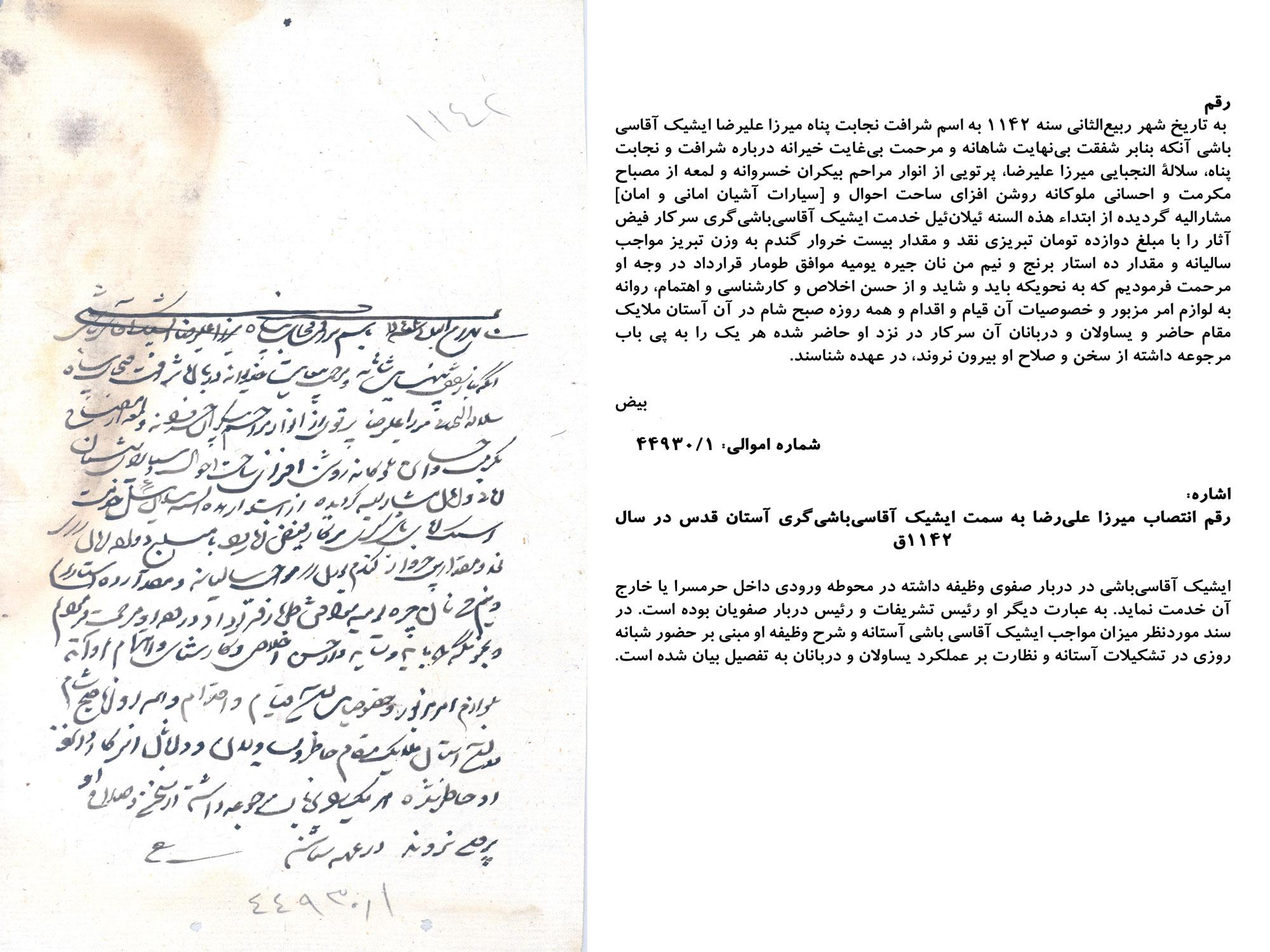 Documenti amministrativi di Astan-e Qods Razavi nell'era di Safavidi Documenti amministrativi di Astan-e Qods Razavi nell'era di Safavidi